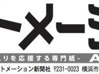 第21回オートメーション新聞記事タイトル20161005