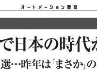 第24回オートメーション新聞記事タイトル20170111