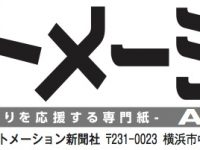 第23回オートメーション新聞記事タイトル20161207