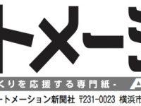 第24回オートメーション新聞記事タイトル20170208