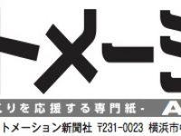 第19回オートメーション新聞記事タイトル20160727