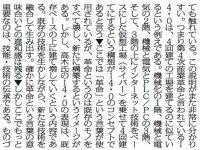 寄稿記事評20150204