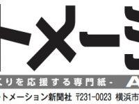 第22回オートメーション新聞記事タイトル20161102