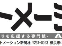 第20回オートメーション新聞記事タイトル20160907