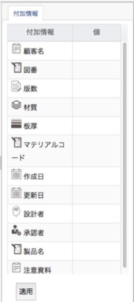 ファイル属性追加