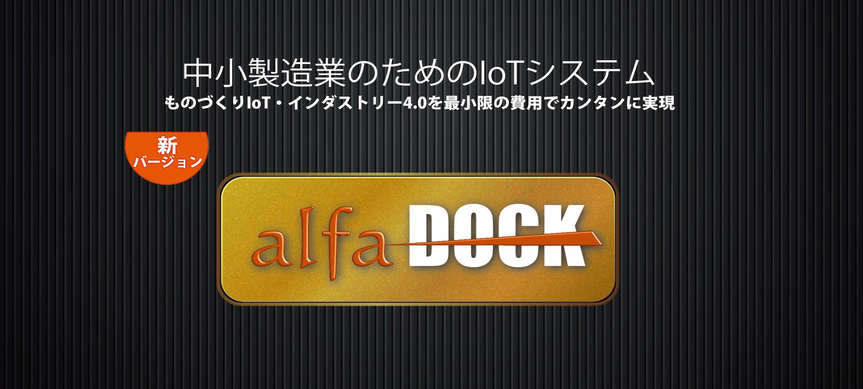 70801_01 alfaDOCK (350px)