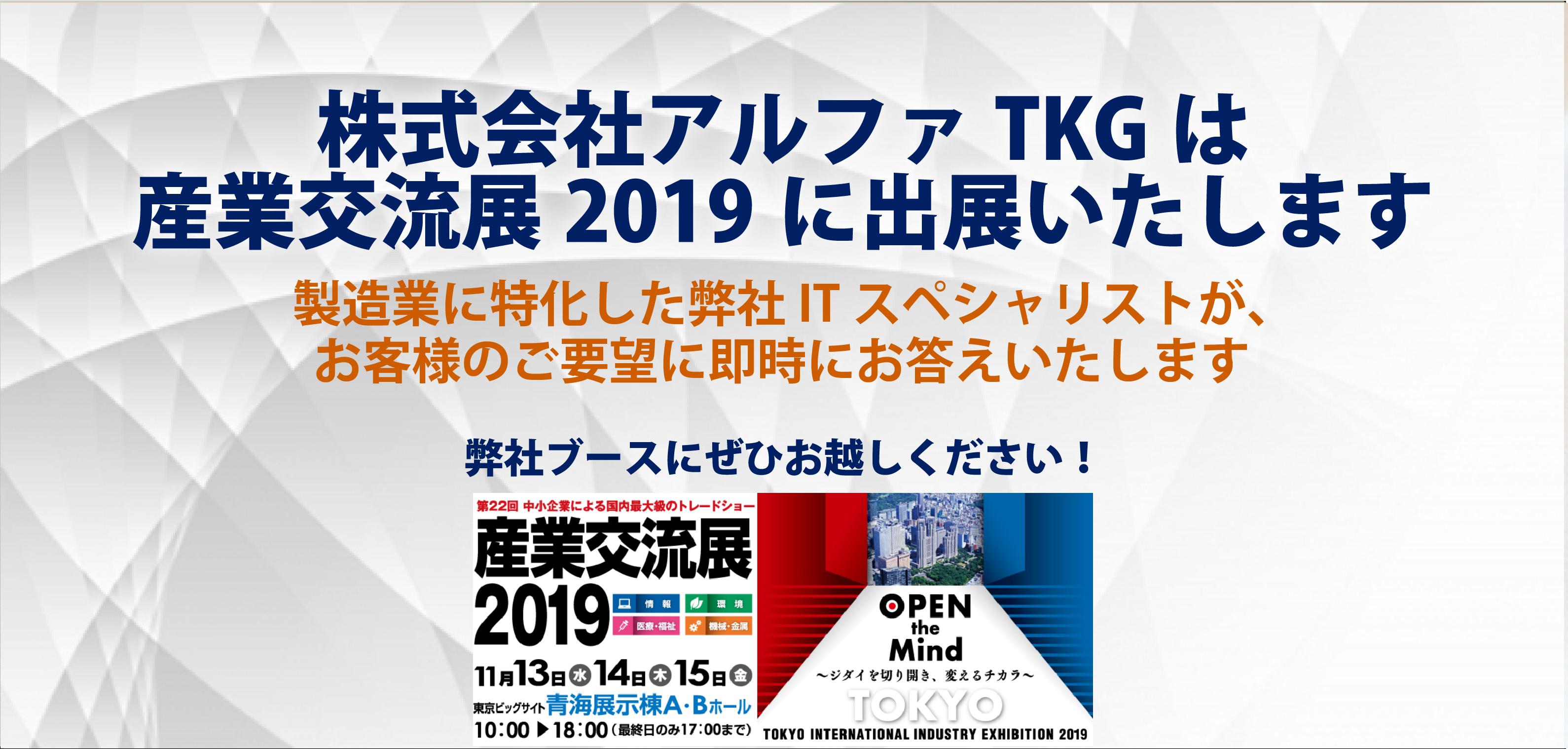 91027_産業交流展2019_D07