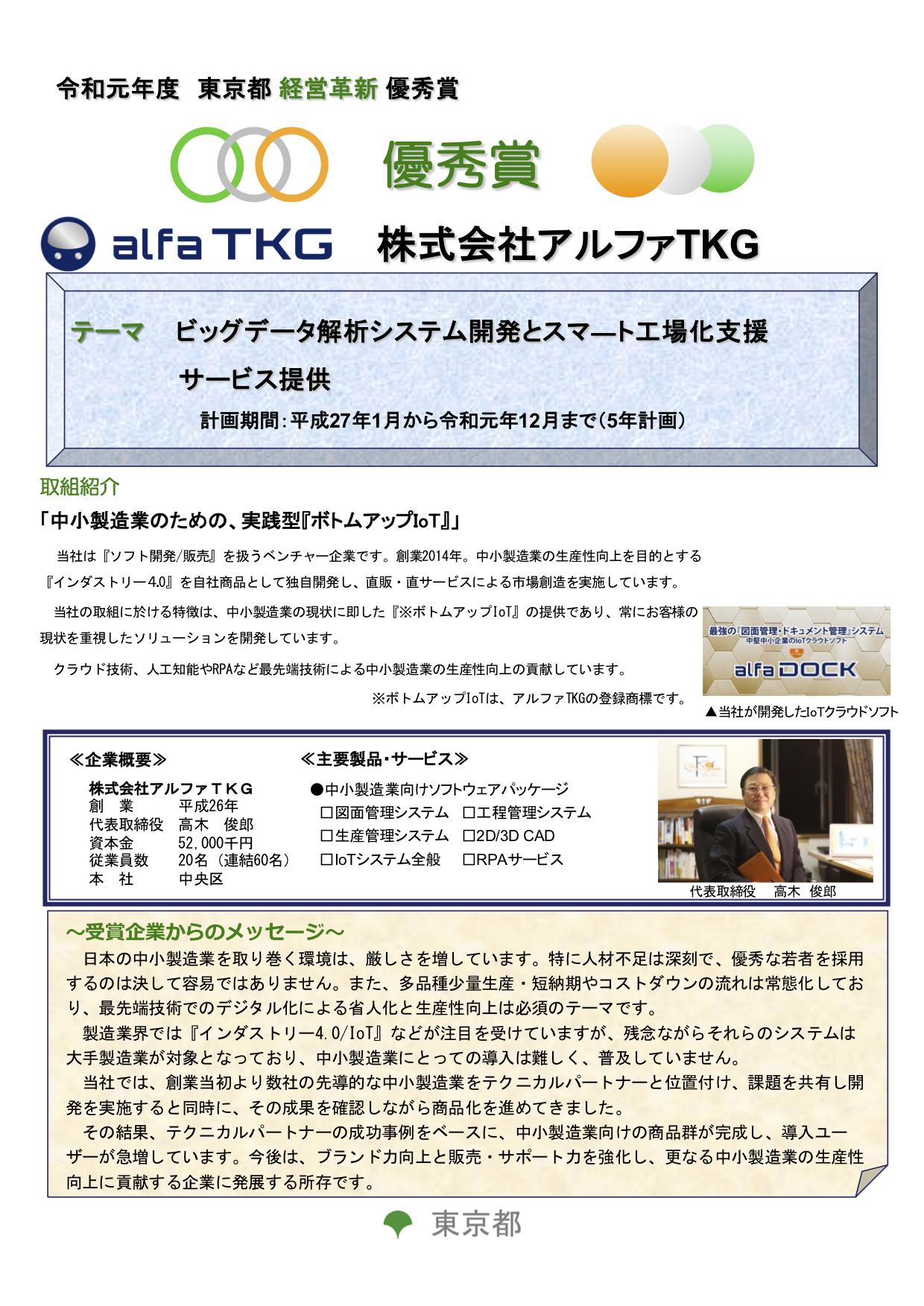 受賞企業紹介(アルファTKG)