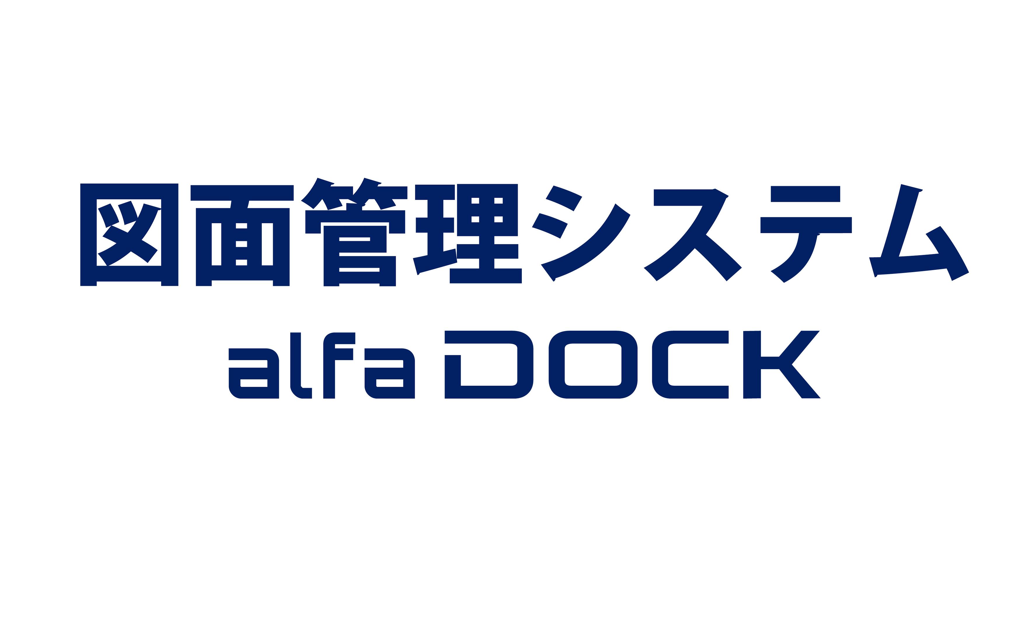 90725_02_図面管理システムalfaDOCK