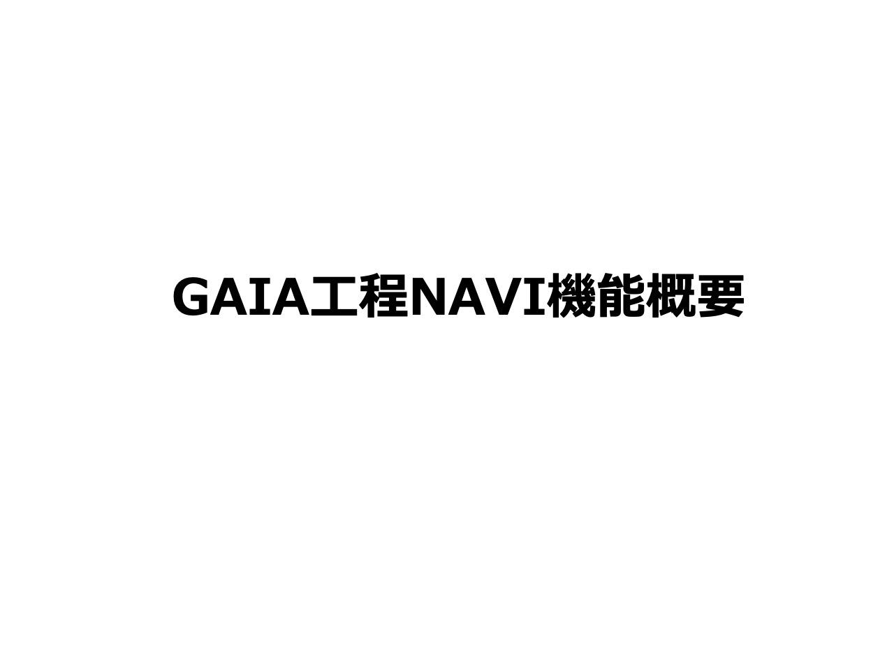 03-GAIA工程NAVI機能概要20200507
