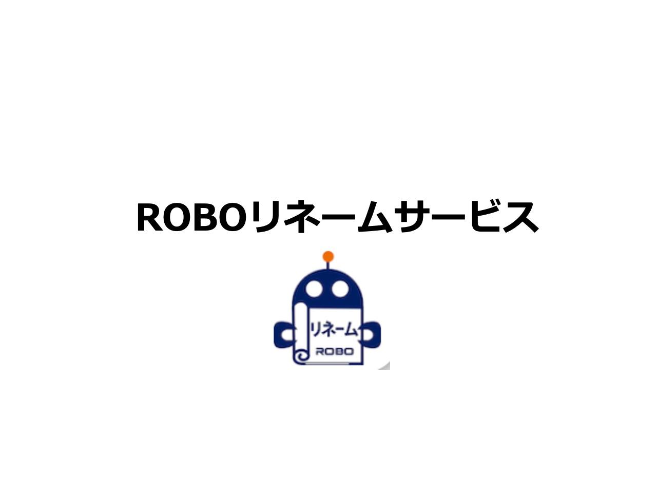 09-Roboリネームサービス20200507