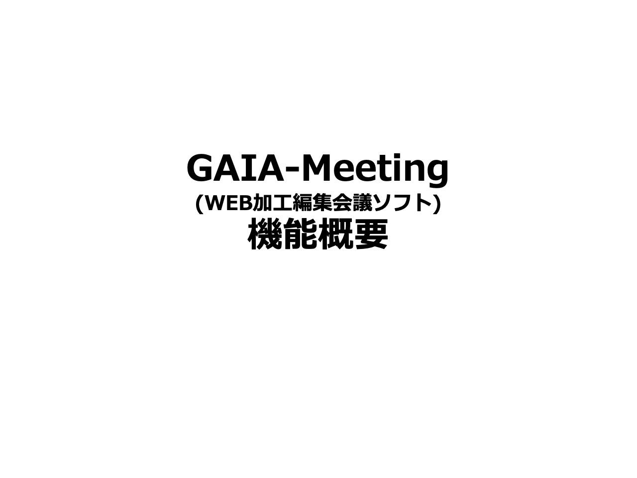12-WEB加工編集会議機能概要20200507