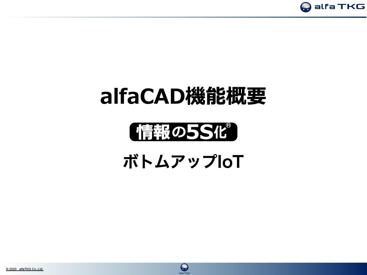 06-alfaCAD機能概要2020