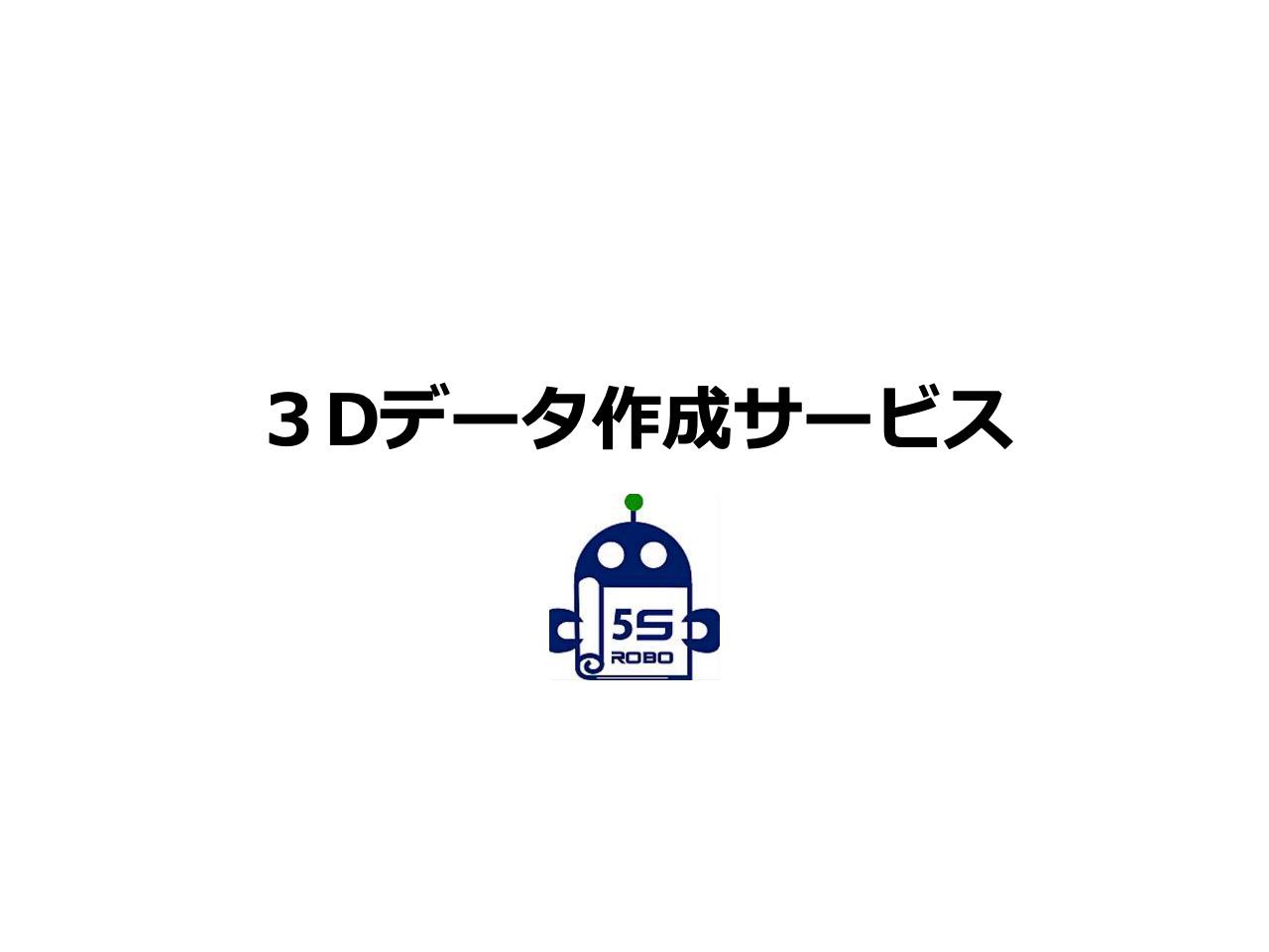 10-3Dデータ作成サービス20200507