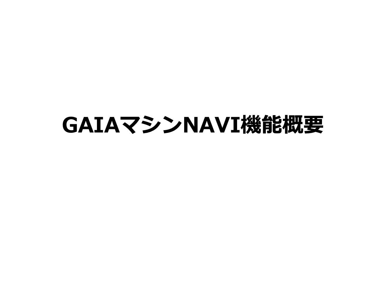 04-GAIAマシンNAVI機能概要20200507pptx