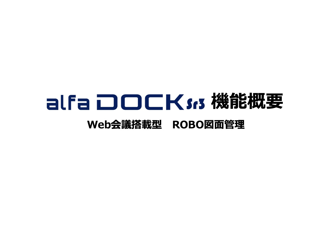 02-alfaDOCK機能概要20200507