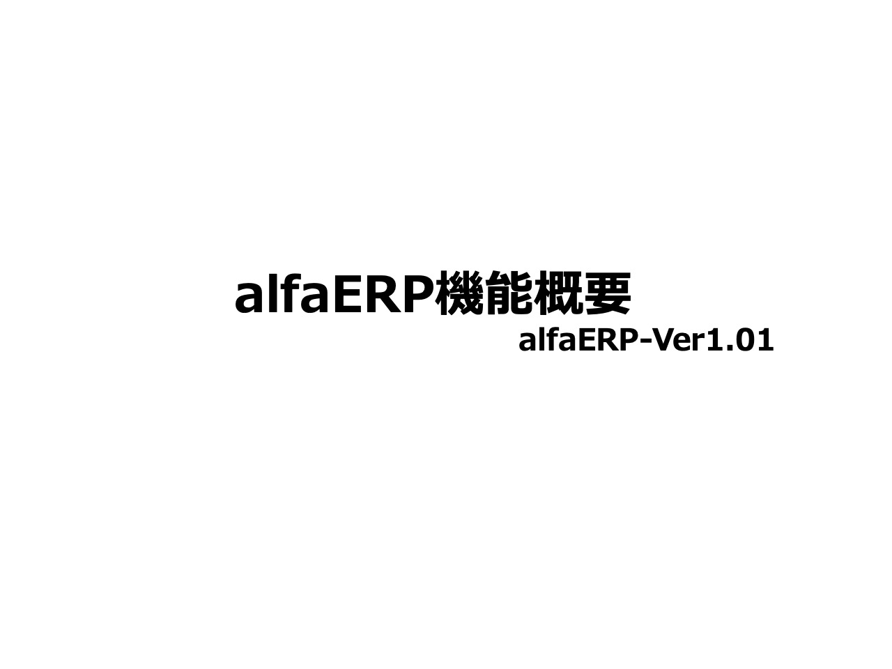 08-alfaERP機能概要20200507
