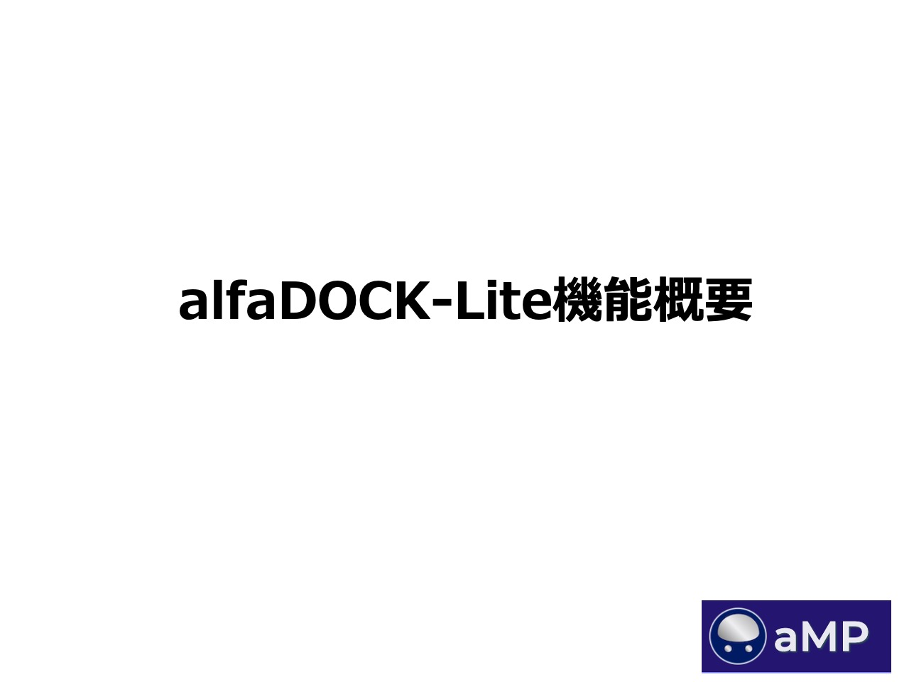 01-alfaDOCKLite aMP機能概要20200507