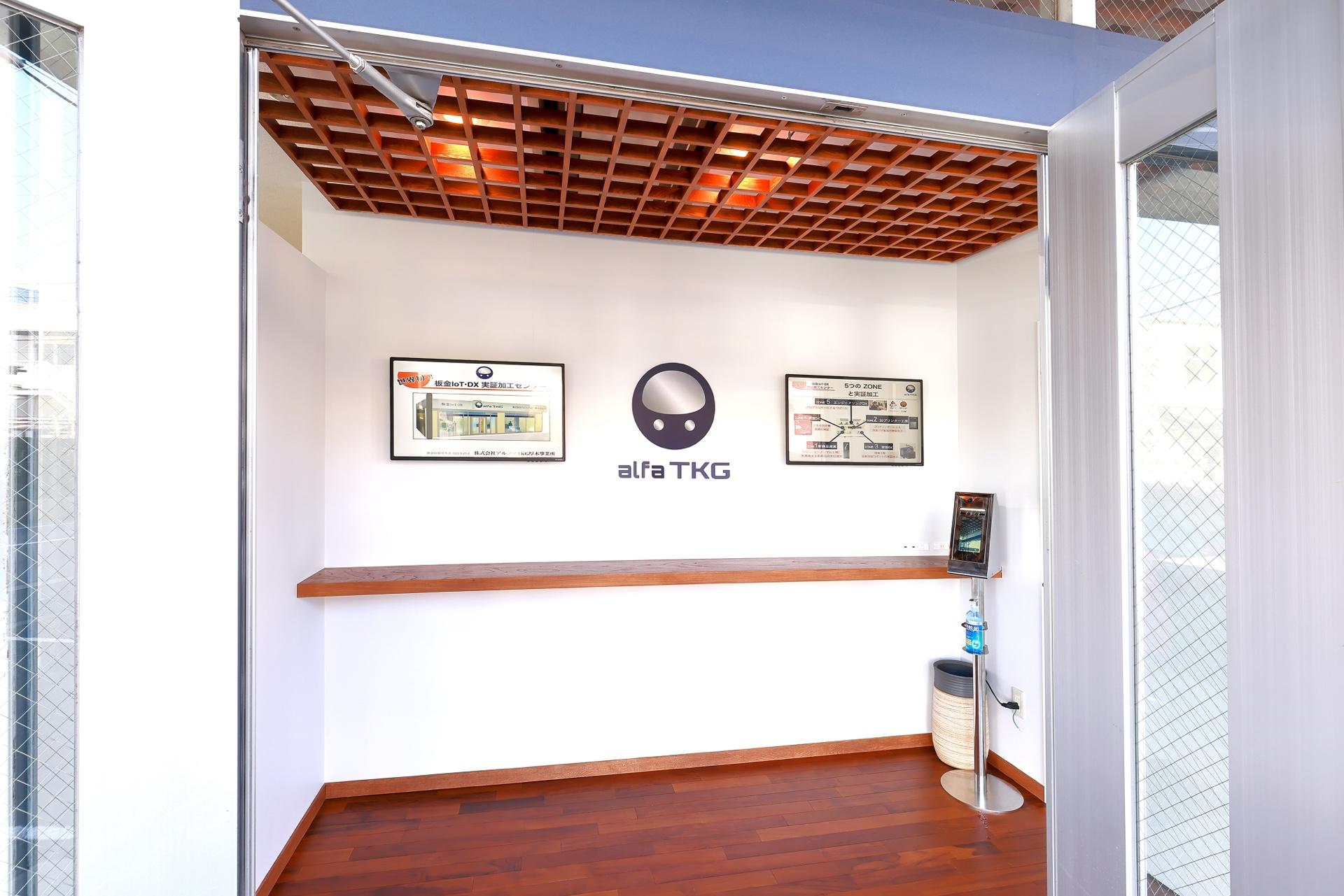板金IoT•DX実証加工センター