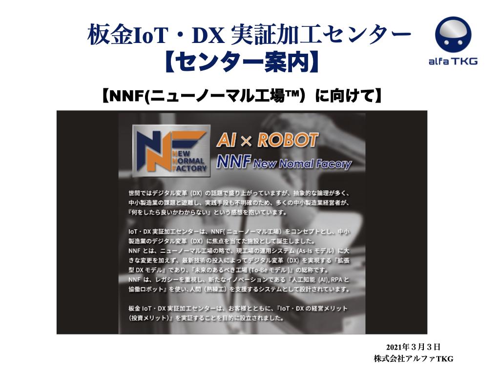 IoT_DX_PDF.001