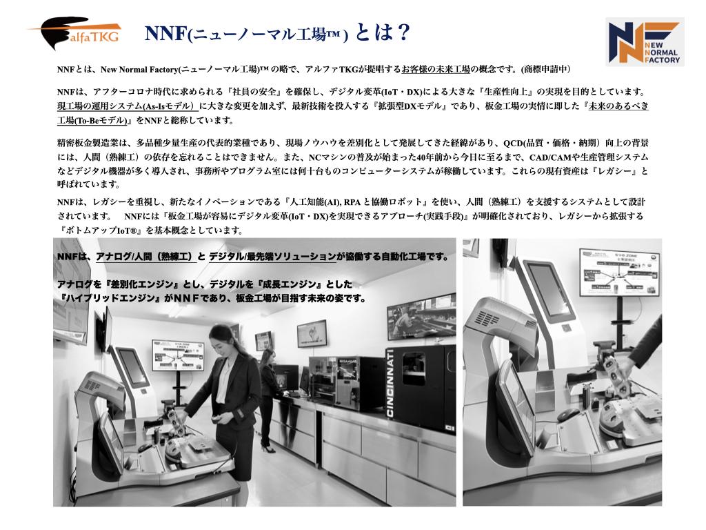 IoT_DX_PDF.002