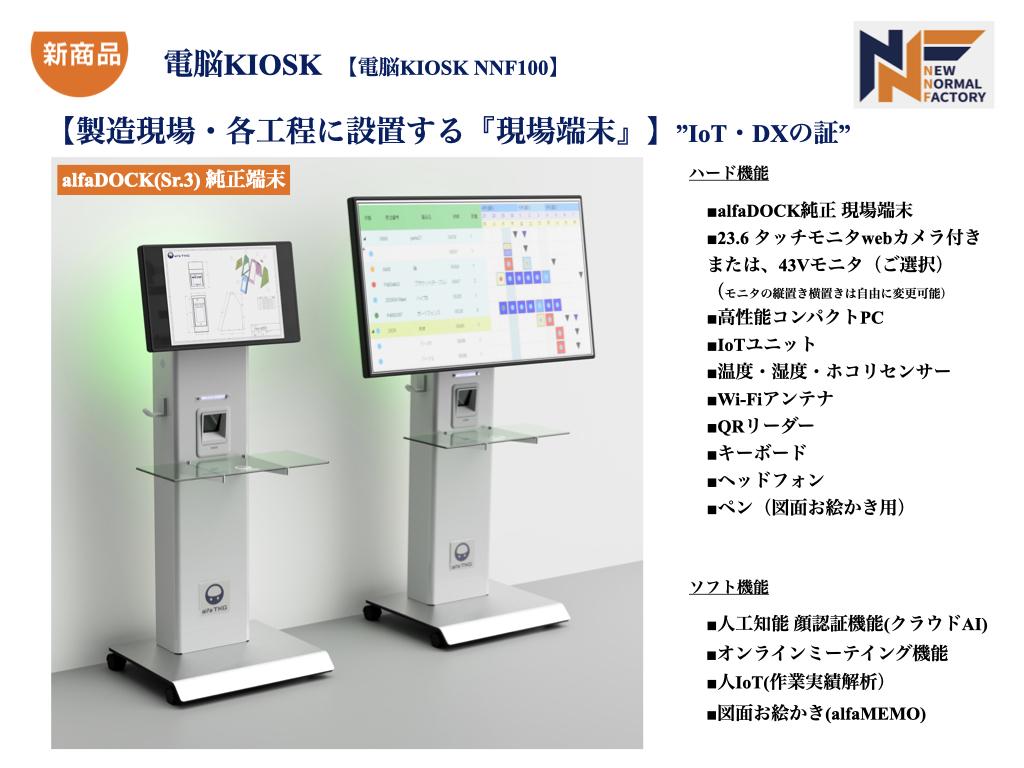 IoT_DX_PDF.008