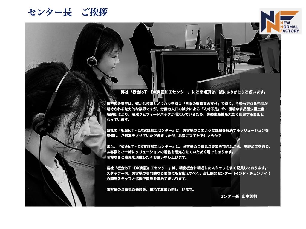 IoT_DX_PDF.011