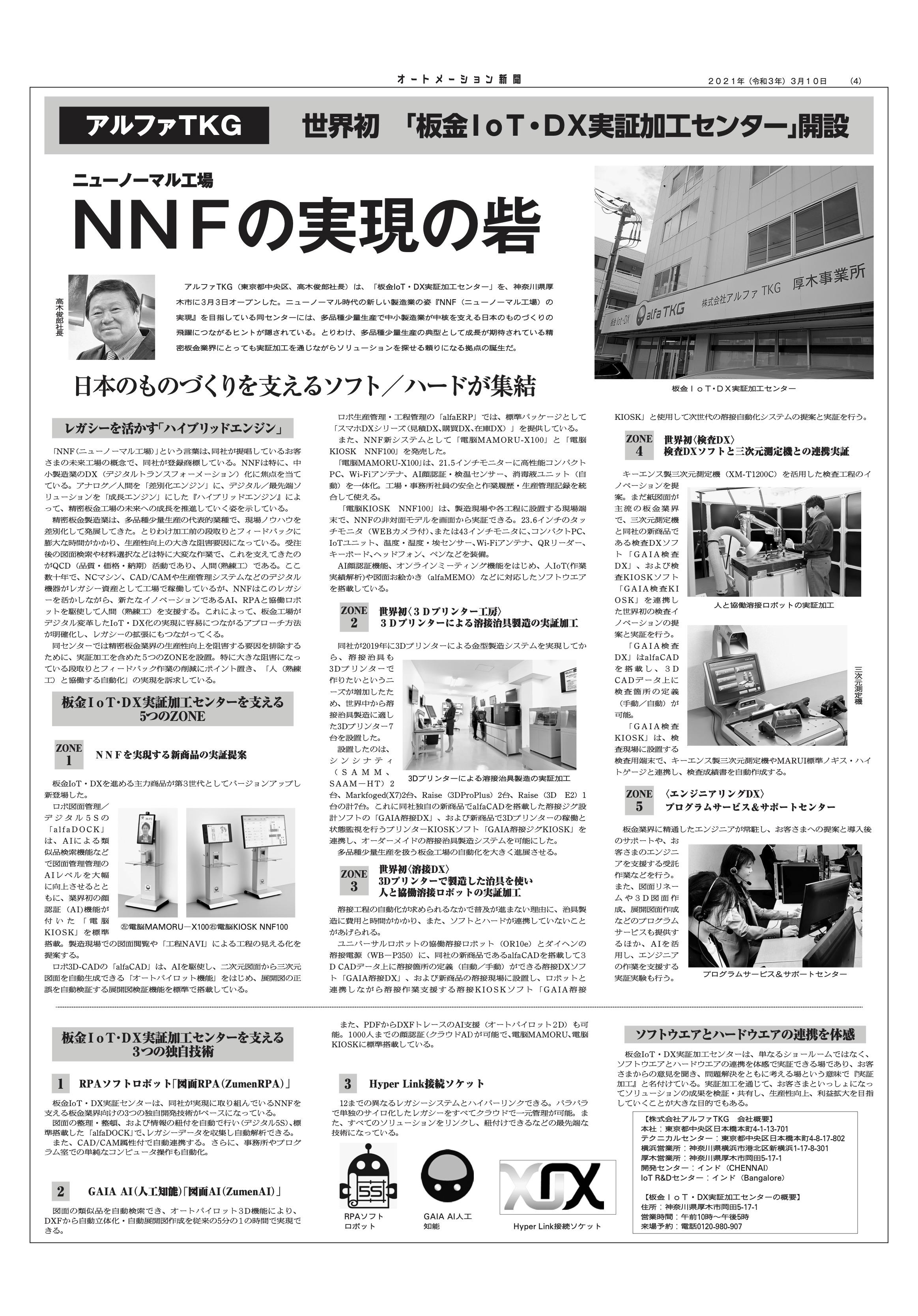 NNFの実現の砦(オートメーション新聞)
