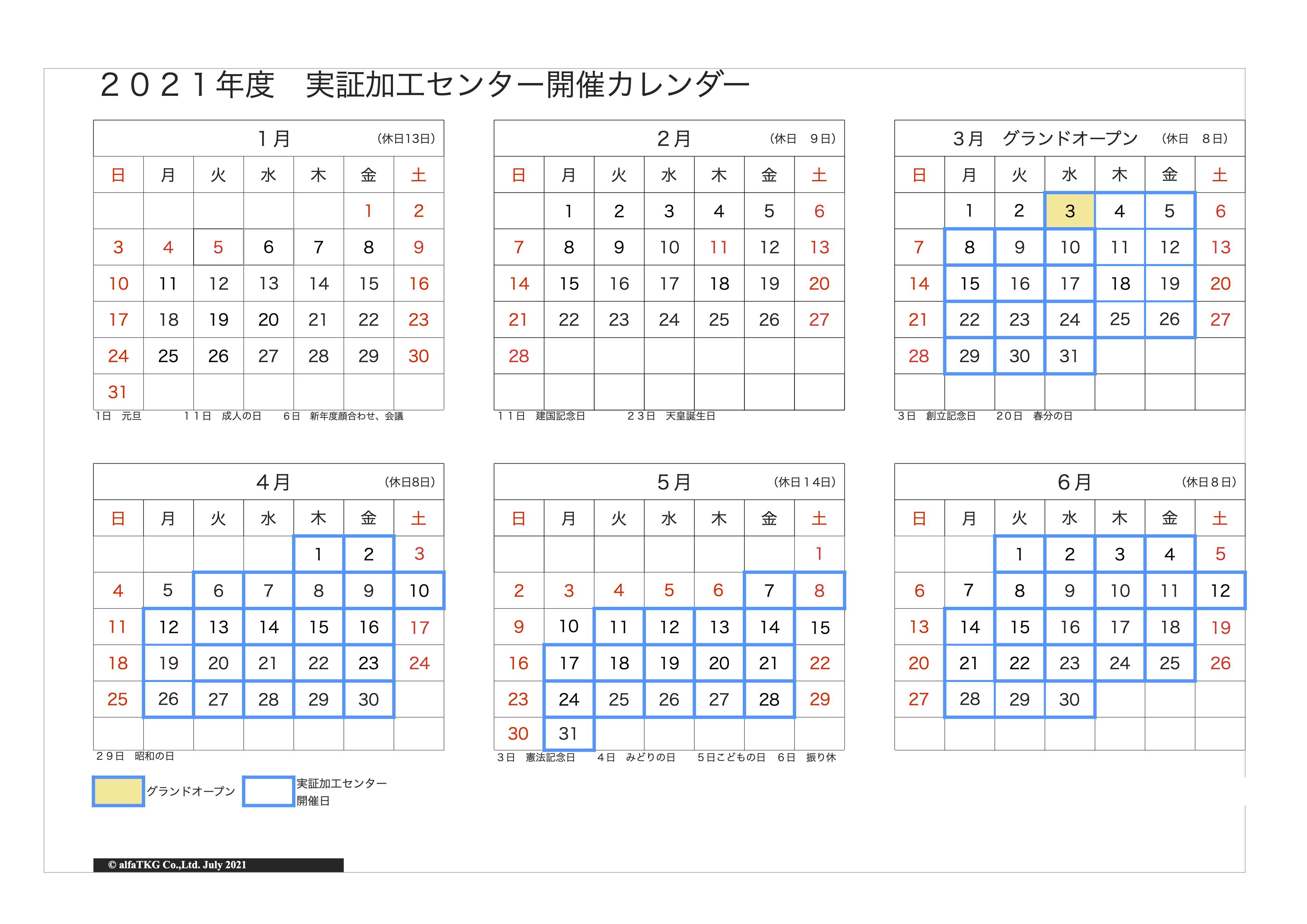 ●2021年国内カレンダー