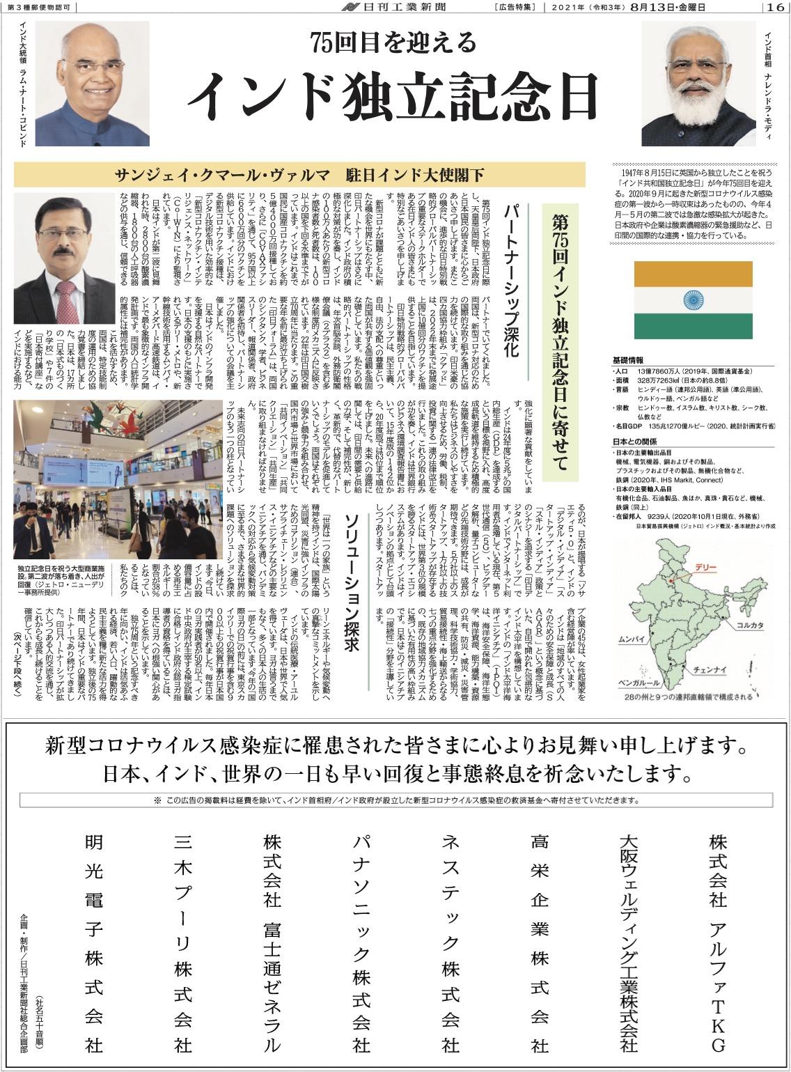 日刊工業新聞掲載記事0813