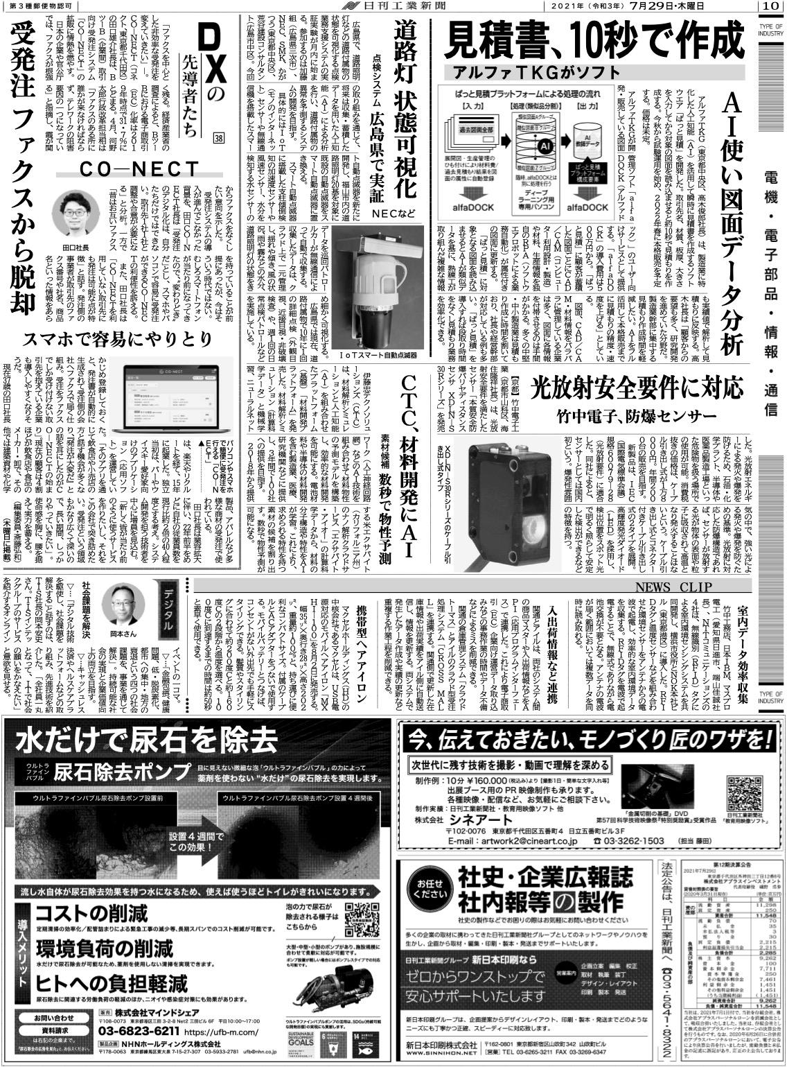 日刊工業新聞掲載記事20210729