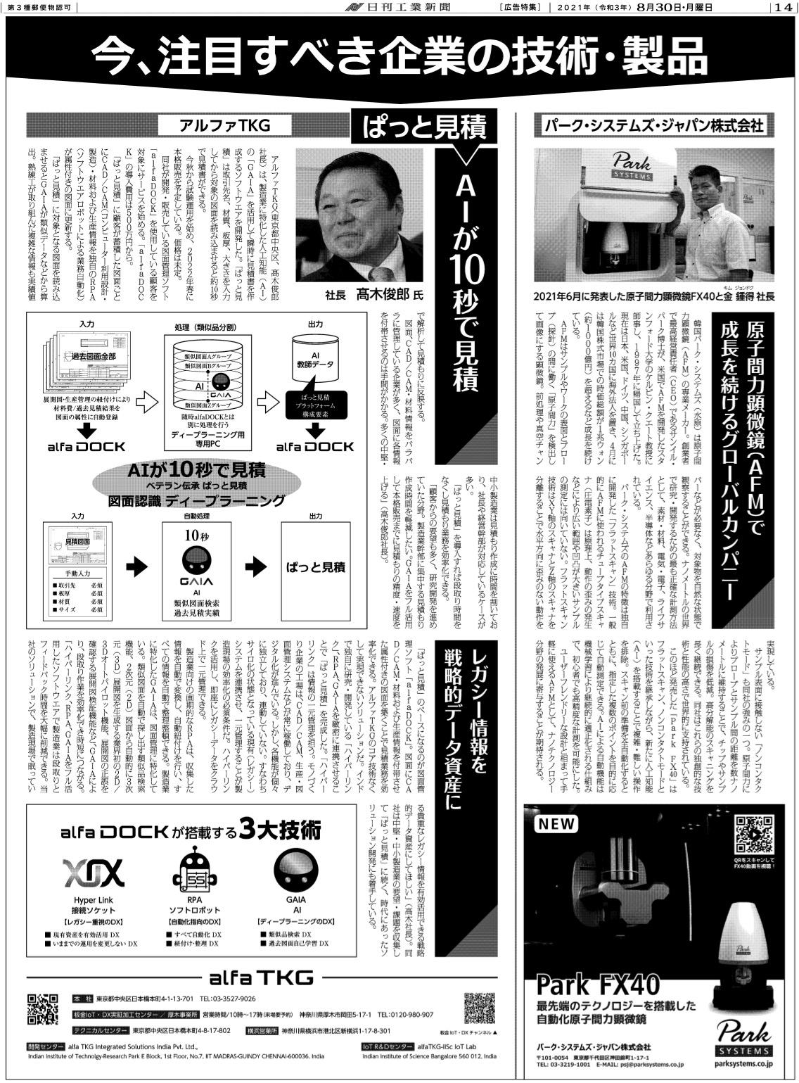 日刊工業新聞掲載記事20210830