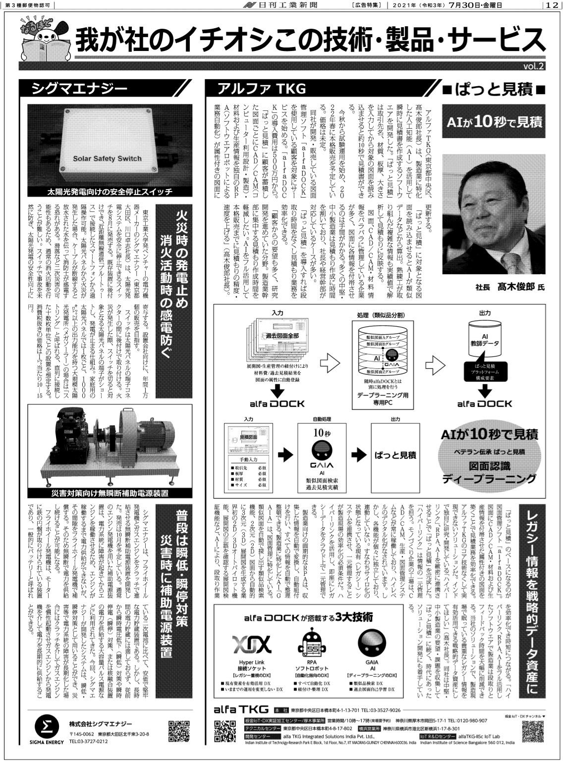 日刊工業新聞掲載記事20210730
