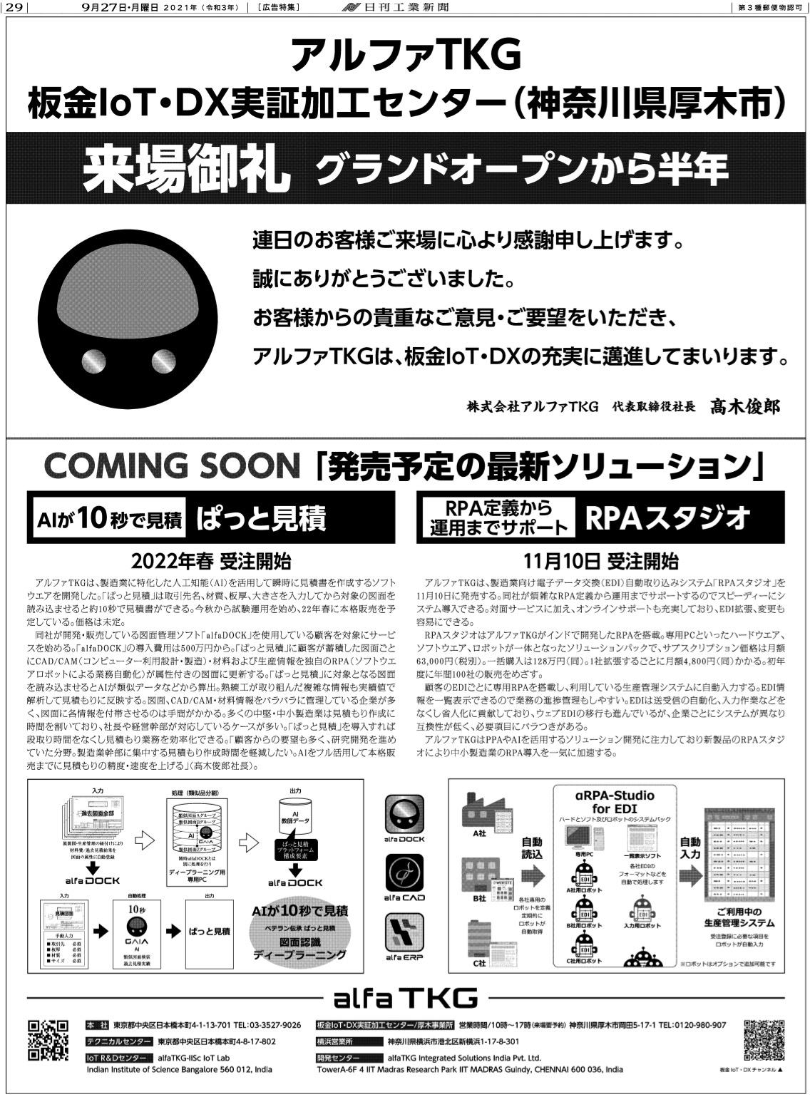 日刊工業新聞掲載記事20210927